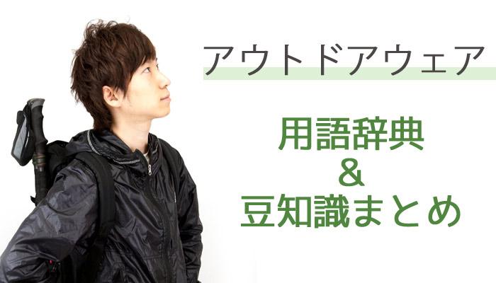 article-outdooryougo-banner