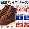 boots-top