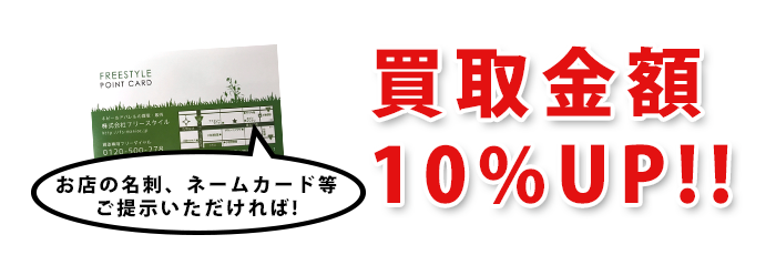 買取金額10%UP!