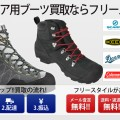 outdoorboots-banner