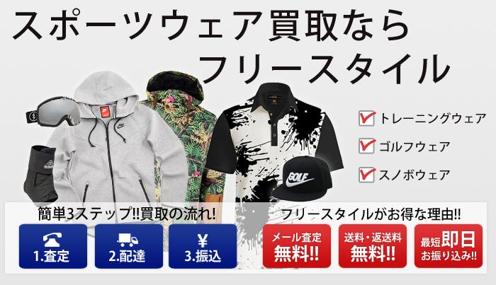 sportswear-banner