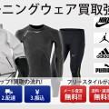 trainingwear-banner