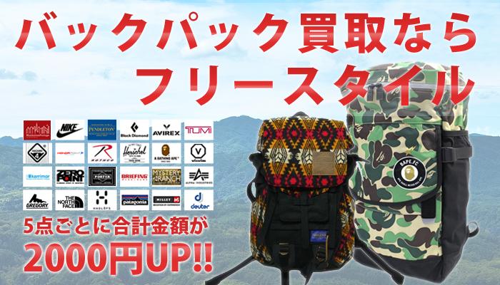backpack-banner02