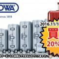 rimowa-201611-20