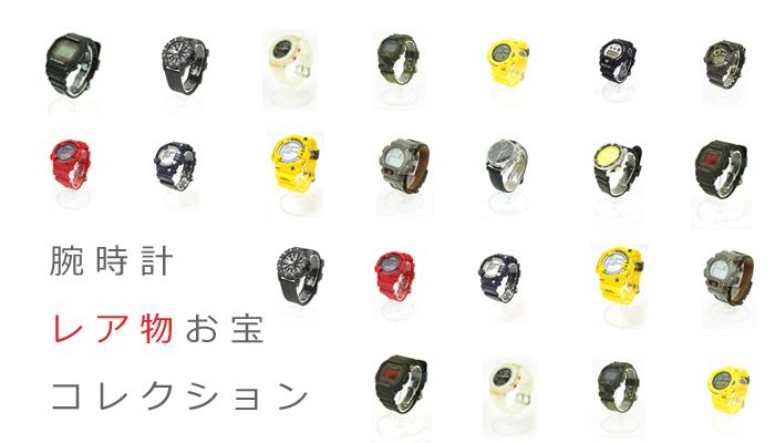 腕時計レア物お宝コレクション