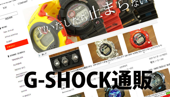 GSHOCK通販